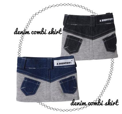 画像1: デニムコンビスカート